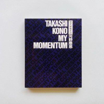マイデザイン 河野鷹思<br>TAKASHI KONO MY MOMENTUM