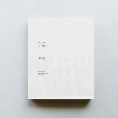 柳宗悦 YANAGI MUNEYOSHI