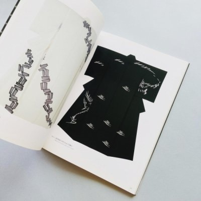 伊砂利彦 型染の美<br>ISA TOSHIHIKO Beauty of<br>Stencil Dyeing
