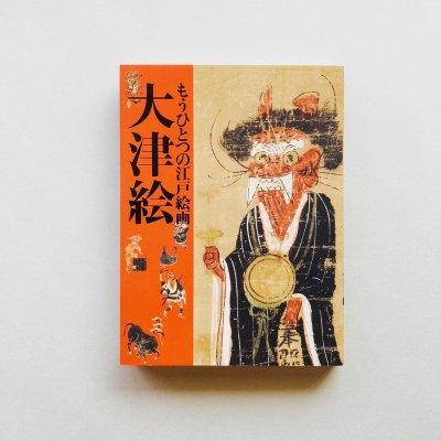 もうひとつの江戸絵画 大津絵展<br>OTSU-E Another History of<br>Edo Painting