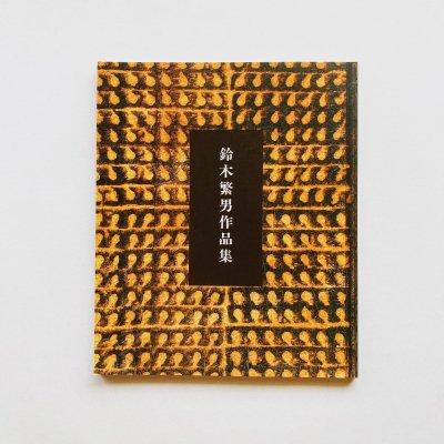 鈴木繁男作品集<br>Suzuki Shigeo