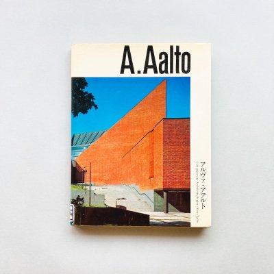 アルヴァ・アアルト Alvar Aalto<br>現代建築家シリーズ