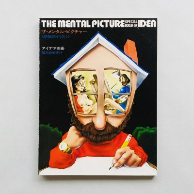 THE MENTAL PICTURE<br>idea アイデア別冊<br>ザ・メンタル・ピクチャー<br>頭脳的イラスト