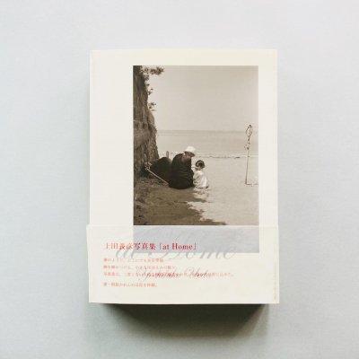 at Home<br>上田義彦 / Yoshihiko Ueda
