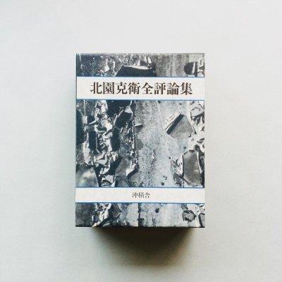 北園克衛全評論集<br>Katsue Kitazono