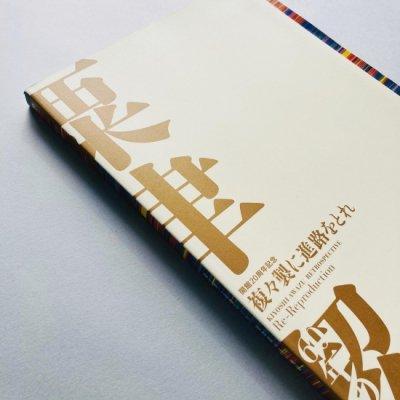 複々製に進路をとれ<br>粟津潔60年の軌跡<br>Kiyoshi Awazu Retrospective