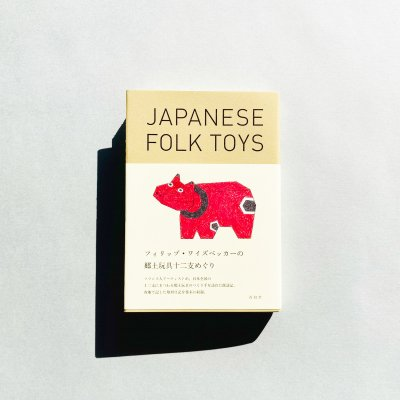 フィリップ・ワイズベッカーの<br>郷土玩具十二支めぐり<br>Philippe Weisbecker