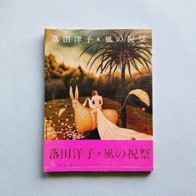 風の祝祭 落田洋子<br>Yoko Ochida