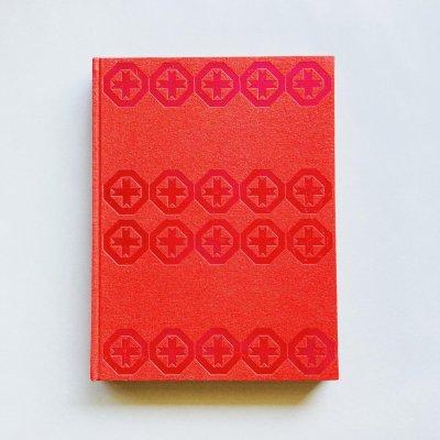 剣持勇の世界 第一分冊<br>その結晶の核—作品<br>Isamu Kenmochi