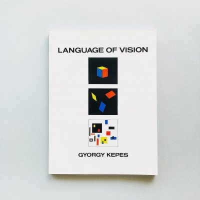 Language of Vision<br>Gyorgy Kepes ジョージ・ケペッシュ