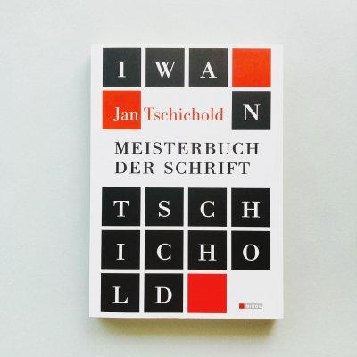 Meisterbuch der Schrift<br>ヤン・チヒョルト Jan Tschichold