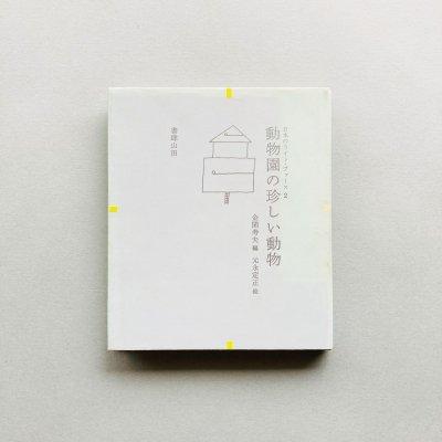 動物園の珍しい動物<br>金関寿夫, 元永定正, 清原悦志