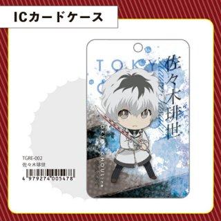 東京喰種 :Re 佐々木 琲世 IC カードケース グッズ 日本製