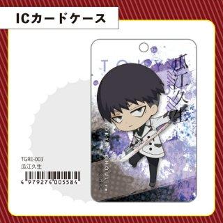 東京喰種 :Re 瓜江 久生 IC カードケース グッズ 日本製