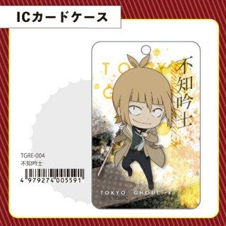 店内セール開催中!20%オフ対象商品 東京喰種 :Re 不知 吟士 IC カードケース グッズ 日本製