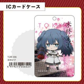 東京喰種 :Re 米林 才子 IC カードケース グッズ 日本製