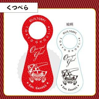 東京喰種 :Re カネキ 金木 研 くつべら レッド グッズ 日本製