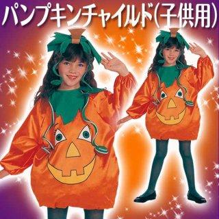 会員様限定50%OFF対象商品! ハロウィンコスプレ子供男の子女の子用Sサイズかぼちゃ仮装