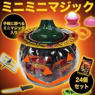 店内全品30%OFF ログインで ハロウィン パーティーグッズ 装飾 ミニミニマジック かぼちゃ透明ボックス入り 24個セット セット品