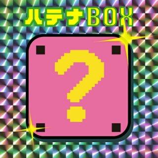 はてなボックス パーフェクトワールドトーキョー ブラインドBOX 15000円以上 キャラクターグッズ 福袋