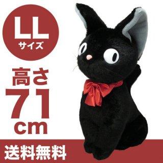店内全品30%OFF ログインで ぬいぐるみ (座) LL ジジ (黒猫・ねこ・ネコ) (魔女の宅急便) 【スタジオジブリ】