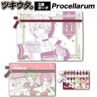 会員様限定50%OFF対象商品! Procellarum 3連ポーチ (フラットポーチ) プロセラ ツキウタ。 (ORTU)