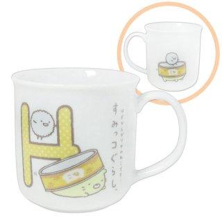 店内セール開催中!20%オフ対象商品 すみっコぐらし イニシャルマグ (マグカップ) H (ORSG)
