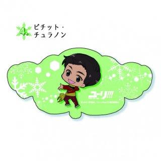 店内セール開催中!10%オフ対象商品ユーリ!!!on ICE ピチット・チュラノン スライドミラー 鏡(ORYR) 原産国:日本