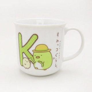 店内セール開催中!20%オフ対象商品 すみっコぐらし イニシャルマグ (マグカップ) K (ORSG)