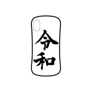 令和 令和グッズ Hybrid glass case iphone iphoneケース iphoneXS/X 対応 02A 新元号