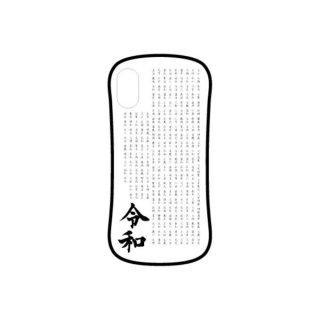 予約品 6月中旬 入荷予定 令和 令和グッズ Hybrid glass case iphone iphoneケース iphoneXS/X 対応 02B 新元号