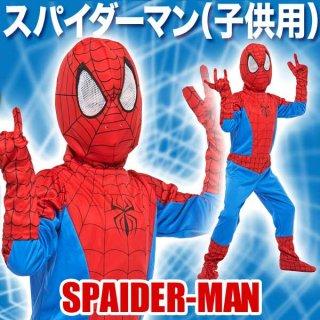 店内セール開催中!20%オフ対象商品 スパイダーマン コスチューム 子供 男の子用 Mサイズ マーベル 仮装