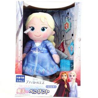 店内セール開催中!10%オフ対象商品アナと雪の女王 エルサ 歌っておしゃべり魔法のペンダント 人形 アクセサリー グッズ