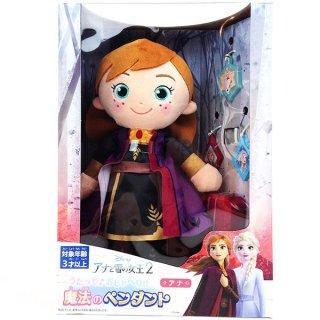 店内セール開催中!10%オフ対象商品アナと雪の女王 アナ 歌っておしゃべり魔法のペンダント 人形 アクセサリー グッズ