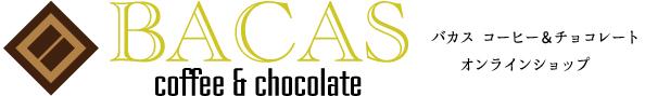 BACAS  coffee & chocolate バカスコーヒーアンドチョコレート