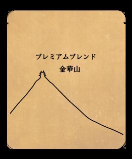プレミアムドリップバッグ/金華山【中煎り-1杯分】
