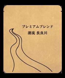 プレミアムドリップバッグ/清流 長良川【浅煎り-1杯分】