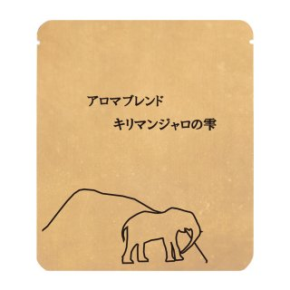 ドリップバッグ/キリマンジャロの雫【浅煎り-1杯分】