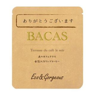 金箔ドリップバッグ/夜のカフェテラス【深煎り-1杯分】◆メッセージ印刷「ありがとうございます」