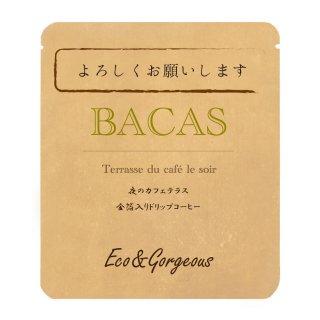 金箔ドリップバッグ/夜のカフェテラス【深煎り-1杯分】◆メッセージ印刷「よろしくお願いします」
