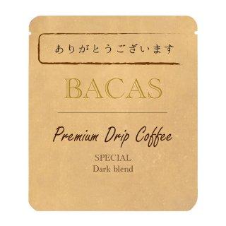 ドリップバッグ/Premium Drip Coffee SPECIAL Dark blend【深煎り-1杯分】◆メッセージ印刷「ありがとうございます」