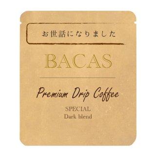 ドリップバッグ/Premium Drip Coffee SPECIAL Dark blend【深煎り-1杯分】◆メッセージ印刷「お世話になりました」