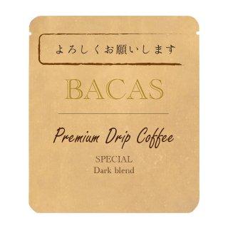 ドリップバッグ/Premium Drip Coffee SPECIAL Dark blend【深煎り-1杯分】◆メッセージ印刷「よろしくお願いします」