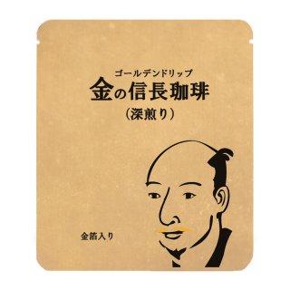 ゴールデンドリップ/金の信長珈琲【深煎り-1杯分】◆メッセージ印刷可能