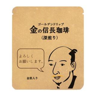 ゴールデンドリップ/金の信長珈琲【深煎り-1杯分】◆メッセージ印刷「よろしくお願いします」