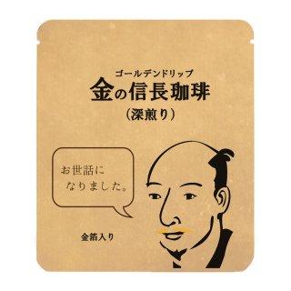 ゴールデンドリップ/金の信長珈琲【深煎り-1杯分】◆メッセージ印刷「お世話になりました」