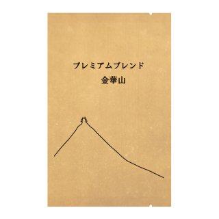 プレミアムブレンド 金華山【中煎り】