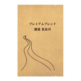 プレミアムブレンド 清流長良川【浅煎り】