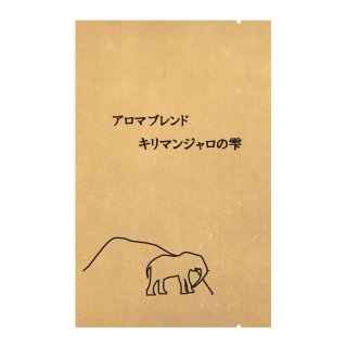 アロマブレンド キリマンジャロの雫【浅煎り】