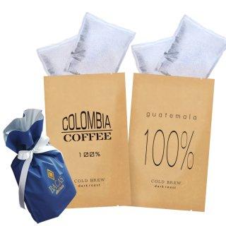水出しコーヒーギフト/コロンビア100%・グァテマラ100%